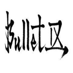 Bullet IX|ロゴ