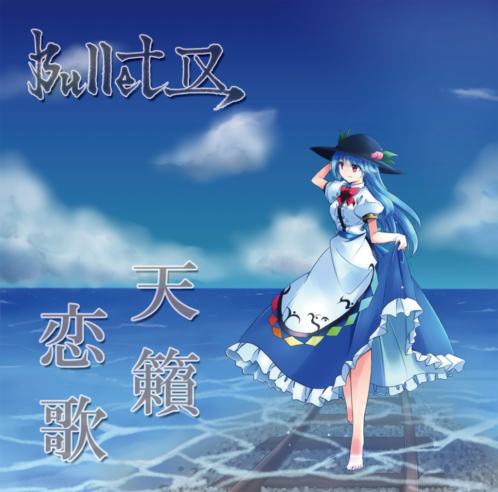 08.天籟恋歌|ジャケット 画像