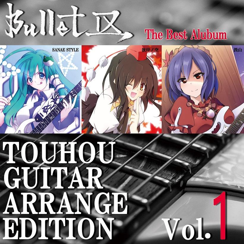 07.TOUHOU GUITAR ARRANGE EDITION Vol.1|ジャケット 画像